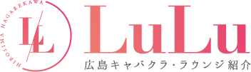 広島市流川のキャバクラ・ガールズバーならLuLu(ルル)|ナイトワークの求人紹介サポート